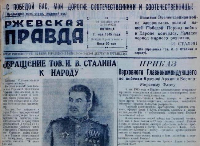 РЖЕВСКАЯ ЛЕТОПИСЬ ПОБЕДНОГО МАЯ 1945 ГОДА