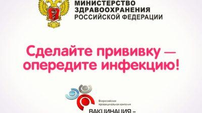 СДЕЛАЙТЕ ПРИВИВКУ - ОПЕРЕДИТЕ ИНФЕКЦИЮ!