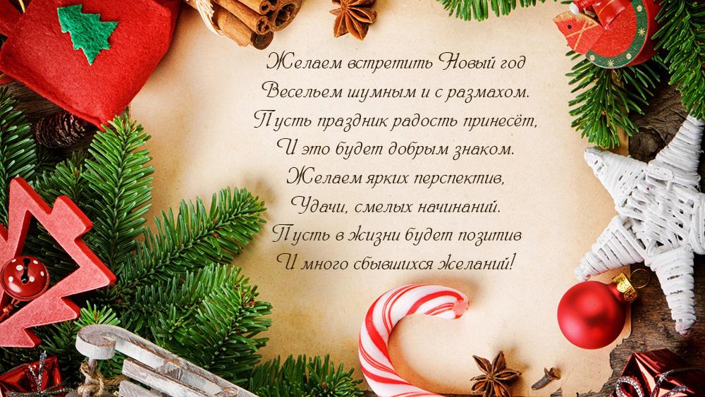 Дорогие родители поздравляю вас с новым годом