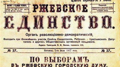 """100 ЛЕТ """"РЖЕВСКОЙ ПРАВДЕ"""": РЖЕВ В ИЮЛЕ 1917-ГО"""