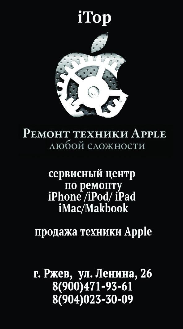 ремонт iphon ржев айфон
