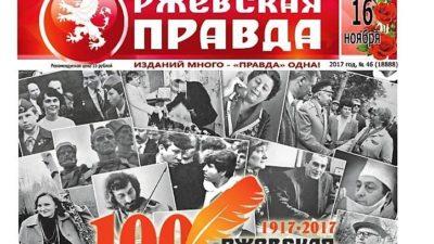 """""""РЖЕВСКОЙ ПРАВДЕ"""" – 101 ГОД!"""