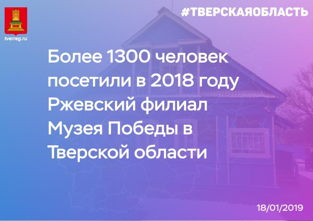 """БОЛЕЕ 1300 ЧЕЛОВЕК ПОСЕТИЛИ В 2018 ГОДУ """"ДОМ СТАЛИНА"""" В РЖЕВЕ"""