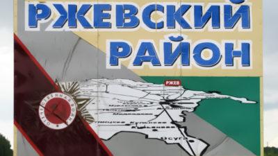 К 90-ЛЕТИЮ РЖЕВСКОГО РАЙОНА